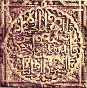 Poema de Ibn Zamrak en la Alhambra de Granada 1